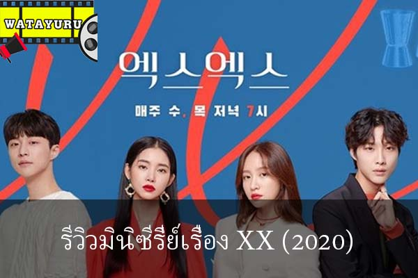 รีวิวมินิซีรี่ย์เรื่อง XX (2020)