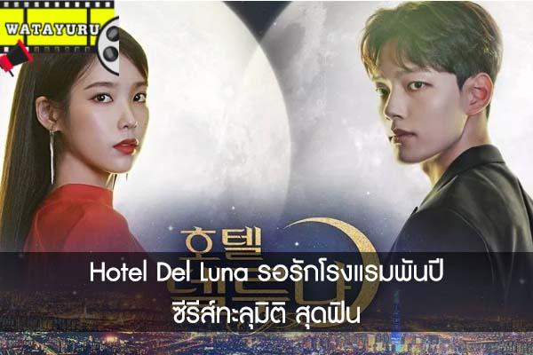 Hotel Del Luna รอรักโรงแรมพันปี ซีรีส์ทะลุมิติ สุดฟิน