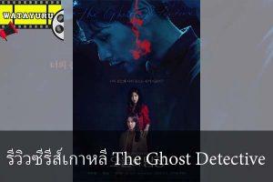 รีวิวซีรีส์เกาหลี The Ghost Detective