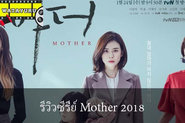 รีวิวซีรี่ย์ Mother 2018