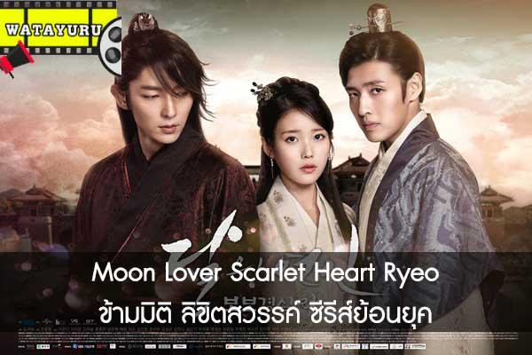 Moon Lover Scarlet Heart Ryeo ข้ามมิติ ลิขิตสวรรค์ ซีรีส์ย้อนยุค